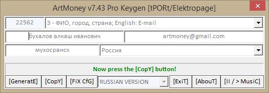 Artmoney Pro 7.43 Ключ